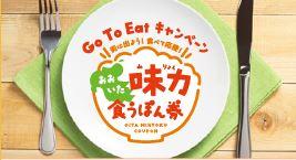 大分県 Go To Eat(ゴートゥーイート) | おおいた味力食うぽん券